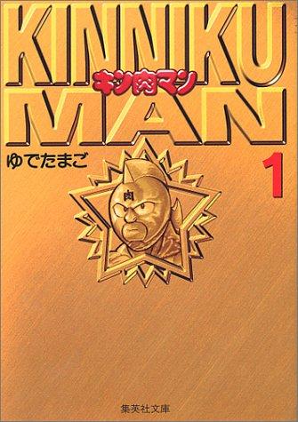キン肉マン 1 (集英社文庫(コミック版))