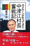 カメルーンがやってきた中津江村長奮戦記(編集会議ブックス)