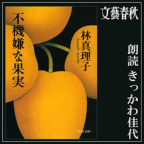 『不機嫌な果実』のカバーアート