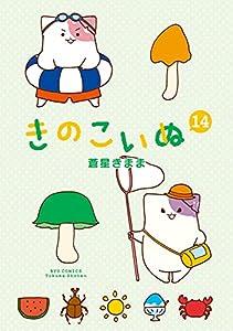 きのこいぬ(14) (RYU COMICS)