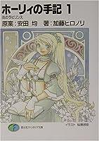 ホーリィの手記〈1〉炎のラビリンス (富士見ファンタジア文庫)