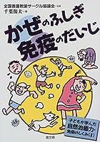 かぜのふしぎ免疫のだいじ―子どもが学んだ自然治癒力・免疫のしくみ〈2〉 (健康双書―全養サシリーズ)