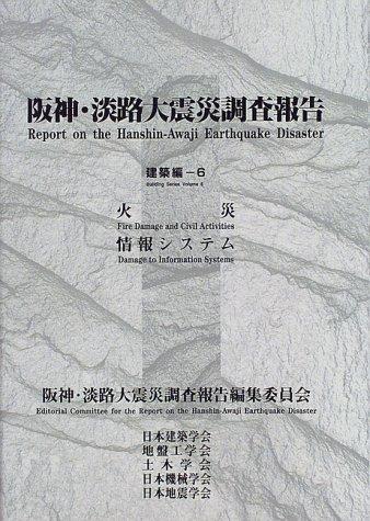 阪神・淡路大震災調査報告 建築編〈6〉火災・情報システム