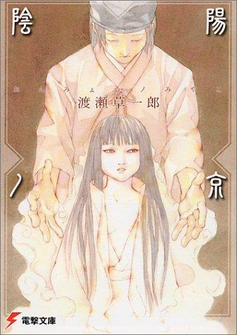 陰陽ノ京 (電撃文庫)