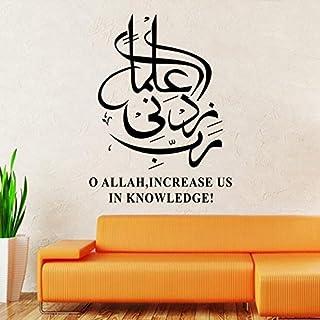 ملصقة او جدارية فنية لتزيين جدران المنزل الإسلامي، قابلة للنزع، على الطراز الاسلامي العربي في الزخرفة لورق الجدران