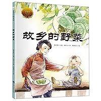 大家小绘系列:故乡的野菜