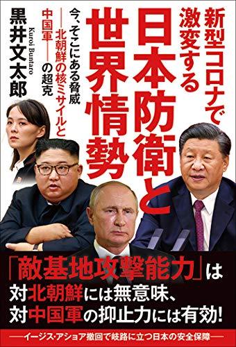 新型コロナで激変する日本防衛と世界情勢 今、そこにある脅威―北朝鮮の核ミサイルと中国軍―の超克の詳細を見る