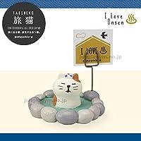 デコレ(decole)コンコンブル(concombre)旅猫/露天風呂猫:三毛猫