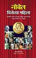 Nobel Vijetya Mahila: Nobel Winning Women - Marathi