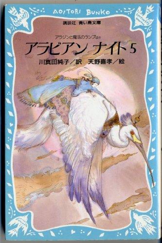 アラビアンナイト〈5〉 (講談社 青い鳥文庫)