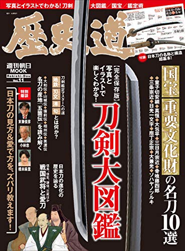 歴史道 Vol.11 (週刊朝日ムック)