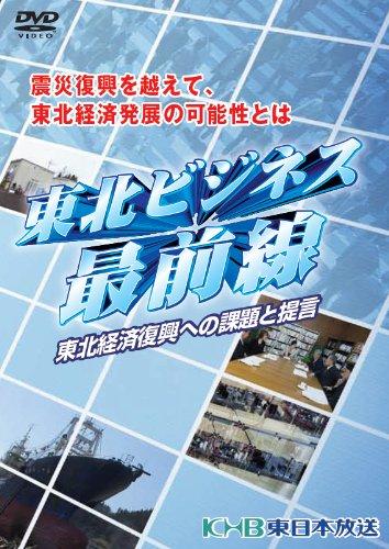 東北ビジネス最前線~東北経済復興への課題と提言~ [DVD]