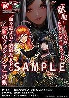 C97 献血応援ポスター 「血のファンタジア -Bloody Dark Fantasy-」 コミックマーケット コミケ