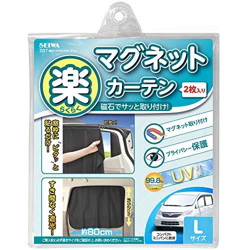 セイワ(SEIWA) 車用 カーテン 楽らくマグネットカーテン 遮光生地 Lサイズ Z87 磁石貼付 日よけ プライバシー保護 直射日光 紫外線対策 取付簡単