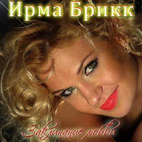 Ирма Брикк & Группа Запретка
