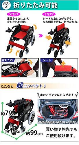 インターナショナルトレーディング『折りたたみ可能電動車椅子(scootere01)』