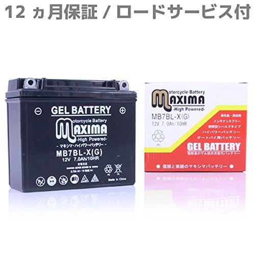 マキシマバッテリー MB7BL-X(G) シールド式 ジェルタイプ バイク用 7BL-A (互換:YB7BL-A) 7BL-X