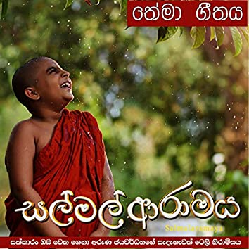 Salmal Aramaya - Single
