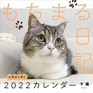 『もちまる日記 2022 4月はじまりカレンダー』