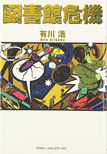 Gundam The Battle Master 2 [Japan Import]