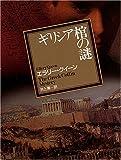 ギリシア棺の謎 (創元推理文庫 104-8)
