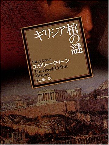 ギリシア棺の謎 (創元推理文庫 104-8)の詳細を見る