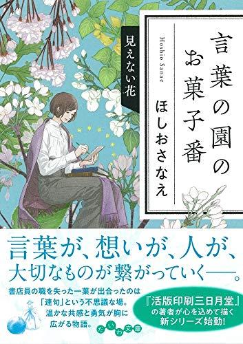 言葉の園のお菓子番 見えない花 (だいわ文庫)