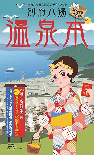 別府八湯温泉本19-20年版