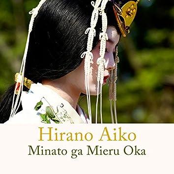 Minato ga Mieru Oka
