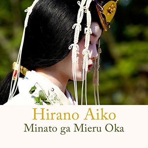 Hirano Aiko