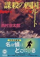謀殺の四国ルート (角川文庫)