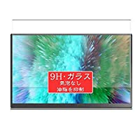 Sukix ガラスフィルム 、 Aosiman ASM-156UC 15.6 Inch ディスプレイ モニター 向けの 有効表示エリアだけに対応 強化ガラス 保護フィルム ガラス フィルム 液晶保護フィルム シート シール 専用