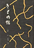 きもの帖 (1954年)