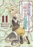異世界魔王と召喚少女の奴隷魔術(11) (シリウスKC)