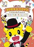 しまじろう30周年記念DVD Vol.2 ベストコレクション ~それぞれのチャレンジ! ~(完全生産限定盤)