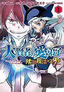 大賢者の愛弟子~防御魔法のススメ~@COMIC 第1巻 (コロナ・コミックス)