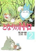 My Neighbor Totoro Vol 2 (in Japanese)