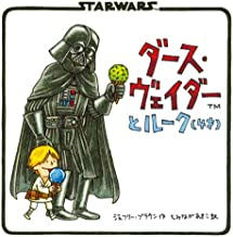 Darth Vader and Son (Star Wars (Chronicle)) [In Japanese]