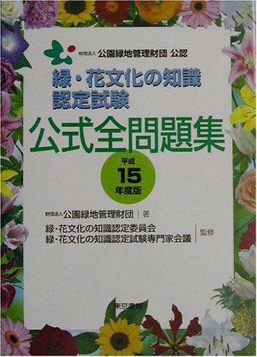 緑・花文化の知識認定試験公式全問題集〈平成15年度版〉