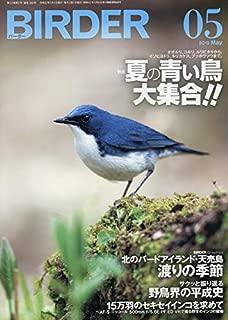 BIRDER(バーダー)2019年5月号 夏の青い鳥 大集合!!