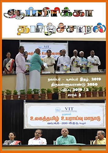 Africa Tamil Charal Nov-Dec-2019 (Tamil Edition)