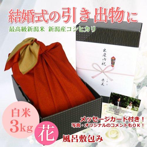 【結婚式引出物】お祝いに贈る特Aランクの新潟米(風呂敷包み)新潟岩船産コシヒカリ(花) 3kg 【ポストカード・ラッピング・名入れ無料】