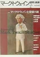 マーク・トウェイン 研究と批評〈第2号〉特集 マーク・トウェインと探偵小説