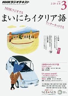 NHKラジオ まいにちイタリア語 2016年 03 月号 [雑誌]