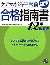 ケアマネジャー試験確実合格指南書 12年改訂版―ケアマネ試験合格率90%のアイ・ティー・オー方式で