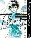 九龍ジェネリックロマンス 5 (ヤングジャンプコミックスDIGITAL)