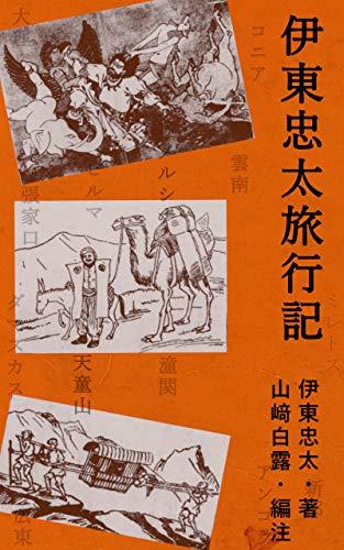 伊東忠太旅行記 (史学社文庫)