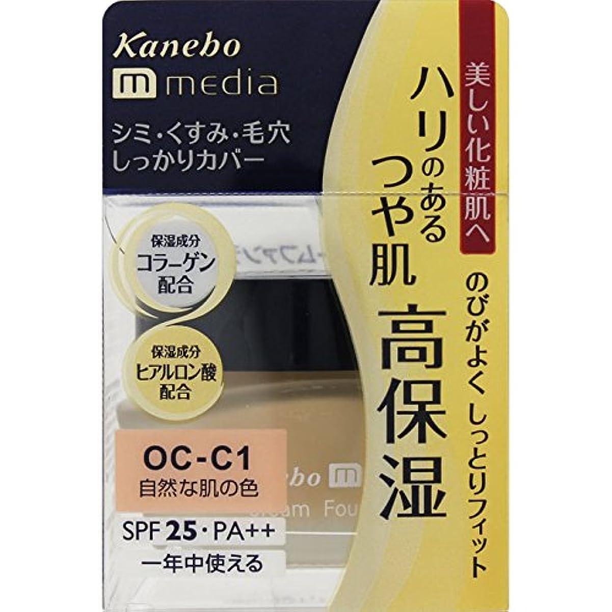 排他的兵隊可動式カネボウ media(メディア) クリームファンデーション OC-C1(自然な肌の色)