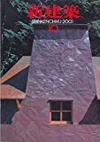 新建築 2001年 10月号 [特集 変容する都市]