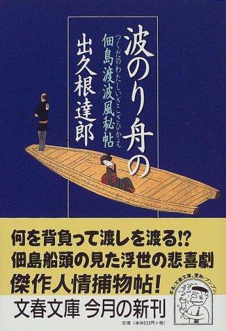 波のり舟の―佃島渡波風秘帖 (文春文庫)